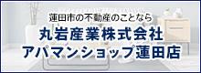 丸岩産業株式会社