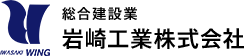 07蓮田高校普通教室棟耐震改修及び階段室天井改修工事│岩崎工業株式会社│埼玉県蓮田市の総合建設会社